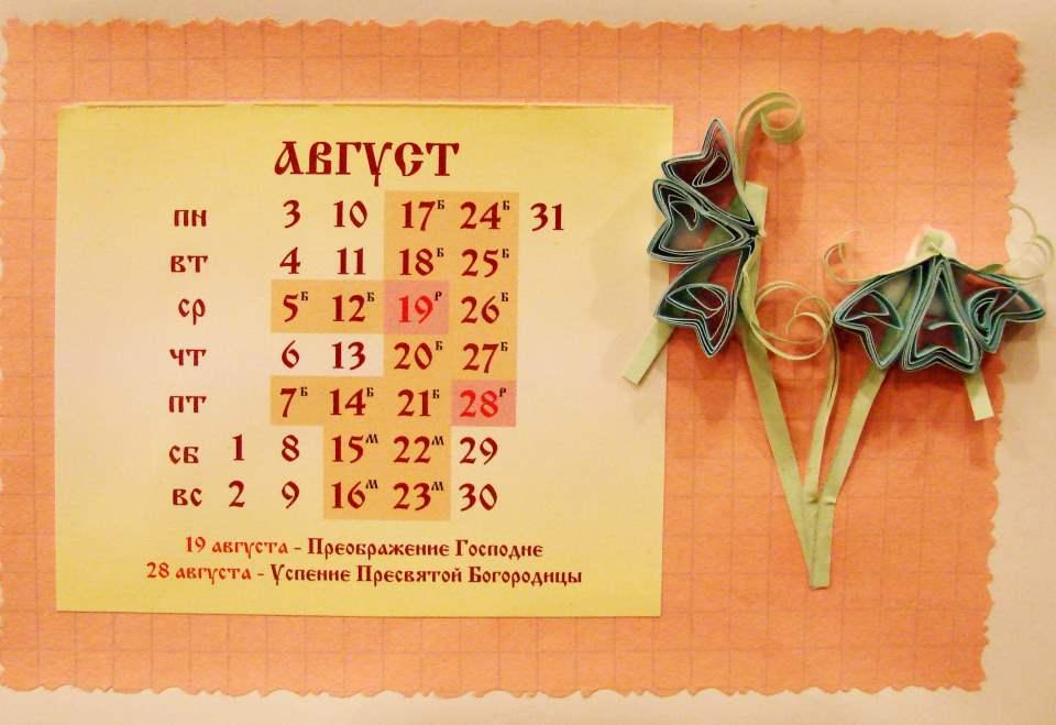 Настенный календарь своими руками - август